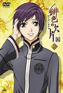 Hiiro no Kakera (1ª Temporada) - Poster / Capa / Cartaz - Oficial 12