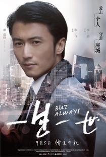 But Always  - Poster / Capa / Cartaz - Oficial 3