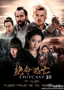 O Imperador - Poster / Capa / Cartaz - Oficial 7