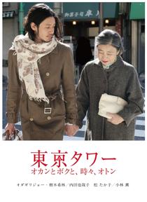Torre de Tóquio - Poster / Capa / Cartaz - Oficial 3