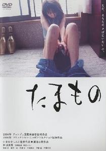 Tamamono - Poster / Capa / Cartaz - Oficial 1