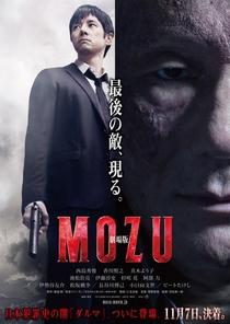 Mozu - Poster / Capa / Cartaz - Oficial 3