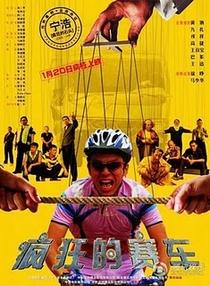 Crazy Racer - Poster / Capa / Cartaz - Oficial 1