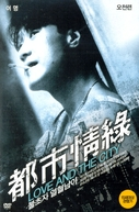 Love and the City (Do si qing yuen)