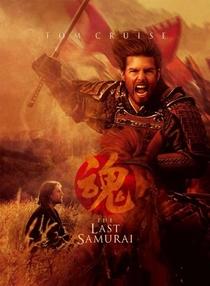 O Último Samurai - Poster / Capa / Cartaz - Oficial 12