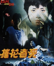 Rape and Die  - Poster / Capa / Cartaz - Oficial 1
