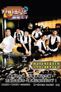The 1st Shop of Coffee Prince - Poster / Capa / Cartaz - Oficial 8