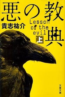 Lesson of the Evil - Poster / Capa / Cartaz - Oficial 9
