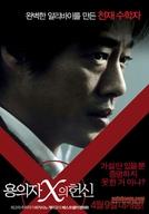 Suspect X (Yôgisha X no kenshin )