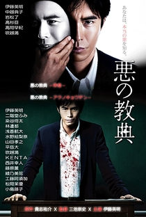Lesson of the Evil - Poster / Capa / Cartaz - Oficial 5