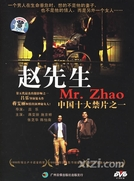 Mr. Zhao (Zhao xiansheng)