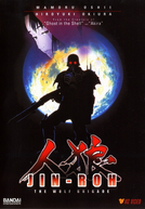Jin Roh (人狼 / Jin-Roh: The Wolf Brigade)