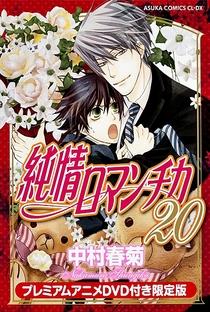 Junjou Romantica OVA II - Poster / Capa / Cartaz - Oficial 1