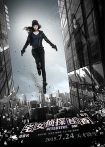Detective Gui - Poster / Capa / Cartaz - Oficial 13