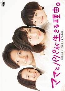Mama to Papa ga Ikiru Riyu - Poster / Capa / Cartaz - Oficial 2