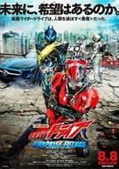 Kamen Rider Drive: Surprise Future (Kamen Rider Drive: Surprise Future)