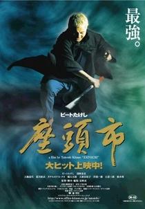Zatoichi - Poster / Capa / Cartaz - Oficial 10