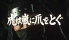 Hattori Hanzo: Kage no Gundan 1980 [retro-trailer]