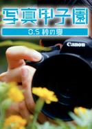 Shashin Koshien Summer in 0.5 Seconds (Shashin kôshien 0.5 byô no natsu)