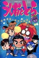 Ushio to Tora: Comical Deformer Gekijo (うしおととら コミカル・デフォルメ劇場)