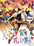 Hana Yori Dango: O Filme (Hana Yori Dango: The Movie)