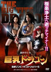 Big Tits Zombie - Poster / Capa / Cartaz - Oficial 1