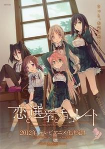 Koi to Senkyo to Chocolate - Poster / Capa / Cartaz - Oficial 1