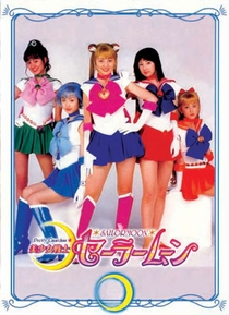 Pretty Guardian Sailor Moon - Poster / Capa / Cartaz - Oficial 6