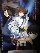 Kara no Kyoukai: Evangelho Futuro (Kara no Kyoukai: Mirai Fukuin)