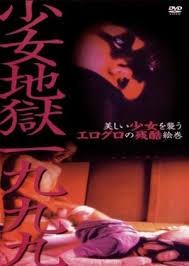 Injured Rape Murder Film - Poster / Capa / Cartaz - Oficial 1