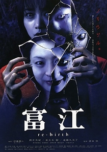 Tomie: Re-birth  - Poster / Capa / Cartaz - Oficial 2