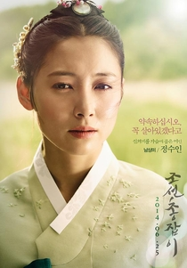 Gunman in Joseon - Poster / Capa / Cartaz - Oficial 4