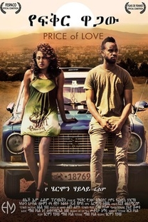 Price of Love - Poster / Capa / Cartaz - Oficial 1