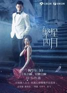 April Star (Fan Xing Si Yue)