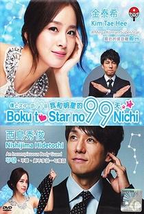 Boku to Star no 99 Nichi - Poster / Capa / Cartaz - Oficial 3