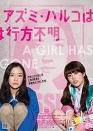 Japanese Girls Never Die (Azumi Haruko wa Yukue Fumei)