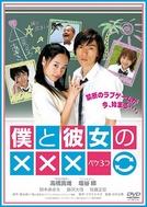 Boku to Kanojo no XXX (Boku to Kanojo no XXX)