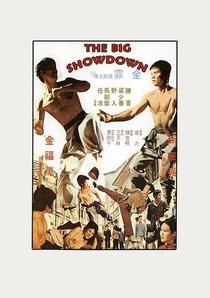 Meng Hu Dou Kuang Long - Poster / Capa / Cartaz - Oficial 1