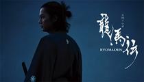 Ryōmaden - Poster / Capa / Cartaz - Oficial 2