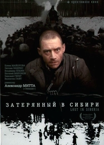 Perdidos na Rússia - Poster / Capa / Cartaz - Oficial 1