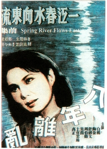 The Spring River Flows East - Poster / Capa / Cartaz - Oficial 1