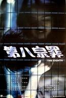 The Eighth (Di ba zong zui)