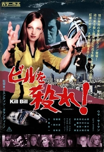 Kill Bill: Volume 1 - Poster / Capa / Cartaz - Oficial 12