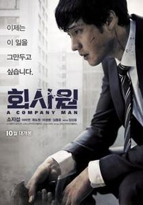 A Company Man - Poster / Capa / Cartaz - Oficial 1