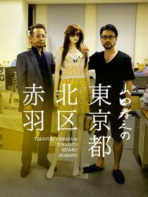 Yamada Takayuki in Tokyo-to Kita-ku Akabane - Poster / Capa / Cartaz - Oficial 2