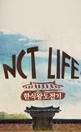 NCT LIFE K-Food Challenge (NCT LIFE K-Food Challenge)