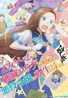 My Next Life as a Villainess: All Routes Lead to Doom! (1ª Temporada) (乙女ゲームの破滅フラグしかない悪役令嬢に転生してしまった)