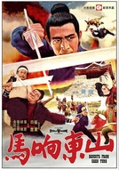 Bandidos de Shantung (Não Oficial) (Shan Dong Xiang Ma)