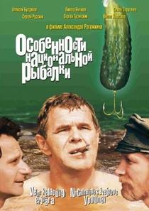 Peculiaridades da Pesca Nacional - Poster / Capa / Cartaz - Oficial 1