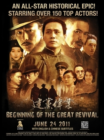 Beginning of the Great Revival - Poster / Capa / Cartaz - Oficial 4